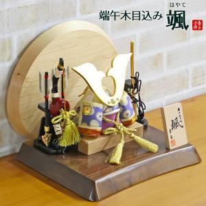 五月人形 木目込み飾り 颯 「天」 大鍬形 高級木材使用台屏風 弓太刀 兜飾り コンパクト おしゃれ|marutomi-a