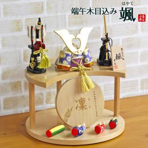 五月人形 木目込み飾り 颯 「天」 大鍬形 ハードメイプル製 三日月・円形二段飾り台 木目込み鯉のぼり 丸型名前札 兜飾り コンパクト おしゃれ|marutomi-a