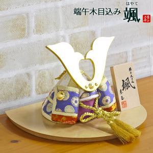 五月人形 木目込み飾り 颯 「天」 大鍬形 ハードメイプル製 半円形敷板 兜飾り コンパクト おしゃれ|marutomi-a