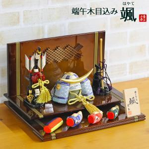 五月人形 木目込み飾り 颯 「青」 伊達 木目込み鯉のぼり 茶ぼかし塗り二段飾り台 兜飾り コンパクト おしゃれ|marutomi-a