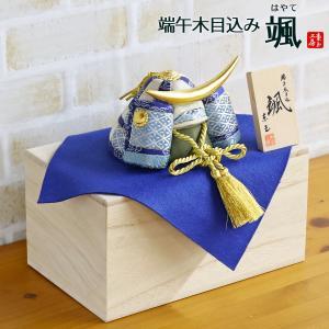 五月人形 木目込み飾り 颯 「青」 伊達 毛せん 桐箱 兜収納飾り コンパクト おしゃれ|marutomi-a