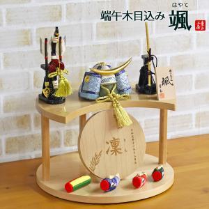 五月人形 木目込み飾り 颯 「青」 伊達 ハードメイプル製 三日月・円形二段飾り台 木目込み鯉のぼり 丸型名前札 兜飾り コンパクト おしゃれ|marutomi-a