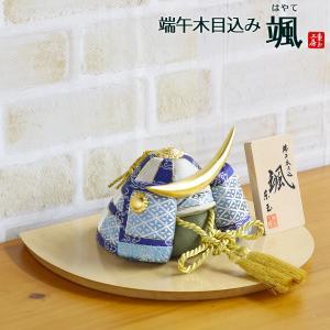 五月人形 木目込み飾り 颯 「青」 伊達 ハードメイプル製 半円形敷板 兜飾り コンパクト おしゃれ|marutomi-a