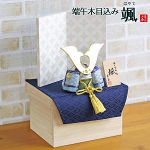 五月人形 木目込み飾り 颯 「青」 大鍬形 七宝文様二曲屏風 金襴敷き布 桐製 兜収納飾り コンパクト おしゃれ|marutomi-a