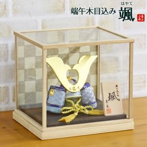 五月人形 木目込み飾り 颯 「青」 大鍬形 木製市松模様バック 兜ガラスケース飾り  コンパクト おしゃれ|marutomi-a