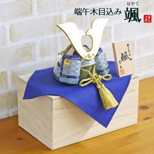 五月人形 木目込み飾り 颯 「青」 大鍬形 毛せん 桐箱 兜収納飾り コンパクト おしゃれ|marutomi-a