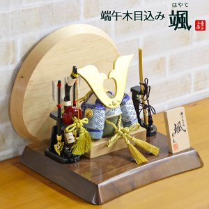 五月人形 木目込み飾り 颯 「青」 大鍬形 高級木材使用台屏風 弓太刀 兜飾り コンパクト おしゃれ|marutomi-a