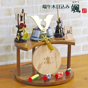 五月人形 木目込み飾り 颯 「青」 大鍬形 ブラックウォルナット製 三日月・円形二段飾り台 木目込み鯉のぼり 丸型名前札 兜飾り コンパクト おしゃれ|marutomi-a