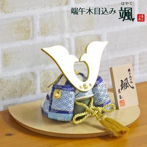 五月人形 木目込み飾り 颯 「青」 大鍬形 ハードメイプル製 半円形敷板 兜飾り コンパクト おしゃれ|marutomi-a