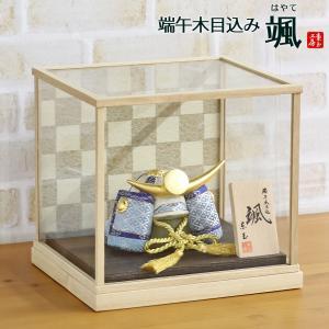 五月人形 木目込み飾り 颯 「青」 上杉 木製市松模様バック 兜ガラスケース飾り  コンパクト おしゃれ|marutomi-a