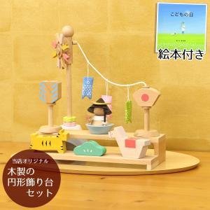 五月人形 pucaシリーズ プーカのたんたんご 絵本付き 木製円形飾り台セット コンパクト おしゃれ|marutomi-a