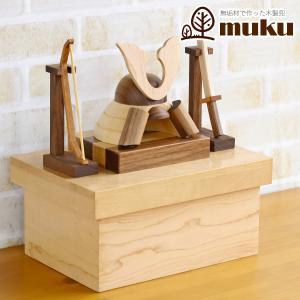 五月人形 兜 木製兜飾り 木製 無垢材の兜 muku (むく) 大鍬形 ハードメイプル製収納箱飾り 弓・太刀セット コンパクト おしゃれ|marutomi-a