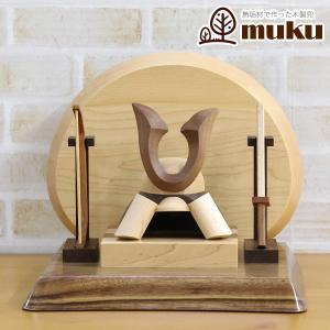 五月人形 兜 木製兜飾り 木製 無垢材の兜 muku (むく) 大鍬形 高級木材使用台屏風 弓・太刀セット コンパクト おしゃれ|marutomi-a