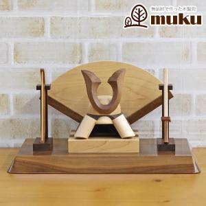 五月人形 兜 木製兜飾り 木製 無垢材の兜 muku (むく) 大鍬形 高級木材使用 扇型屏風 飾り台 弓・太刀セット コンパクト おしゃれ|marutomi-a
