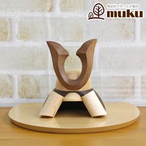 五月人形 兜 木製兜飾り 木製 無垢材の兜 muku (むく) 大鍬形 ハードメイプル突板 半円形敷板 コンパクト おしゃれ|marutomi-a