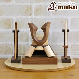 五月人形 兜 木製兜飾り 木製 無垢材の兜 muku (むく) 大鍬形 弓・太刀セット ハードメイプル突板 半円形敷板 コンパクト おしゃれ|marutomi-a
