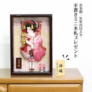 羽子板 お祝い 初正月 8号 壁掛け 額飾り のぞみ 春慶塗り 絞り振袖 ミニ コンパクト|marutomi-a