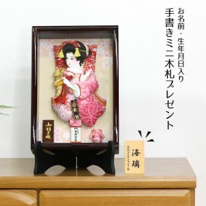 羽子板 お祝い 初正月 8号 壁掛け 額飾り のぞみ 春慶塗り スタンドセット 絞り振袖 ミニ コンパクト|marutomi-a
