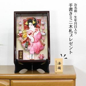羽子板 お祝い 初正月 8号 壁掛け 額飾り のぞみ つるし飾り付き 春慶塗り スタンドセット 絞り振袖 ミニ コンパクト|marutomi-a