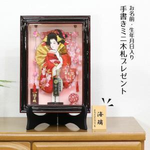 羽子板 お祝い 初正月 8号 壁掛け 額飾り 京彩 会津塗り つるし飾り付き スタンドセット ミニ コンパクト marutomi-a