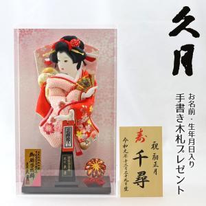 羽子板 お祝い 初正月 久月 8号 壁掛け 春奈 アクリルケース ミニ コンパクト|marutomi-a