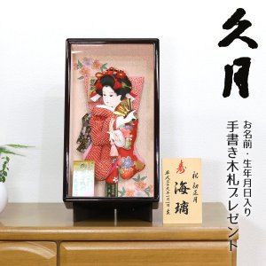 羽子板 お祝い 初正月 久月 壁掛け 額飾り かのこ 赤 溜塗り marutomi-a