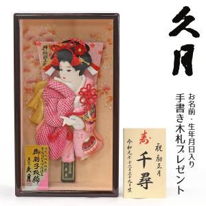 羽子板 お祝い 初正月 久月 壁掛け 額飾り 友禅かのこ 桃 溜塗り marutomi-a