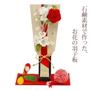 羽子板 お祝い 初正月 サボンドゥフルール 紅白 (小) スワロフスキー 羽根 毛せん まり付き|marutomi-a