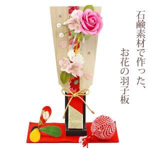 羽子板 お祝い 初正月 サボンドゥフルール 彩り (小) スワロフスキー 羽根 毛せん まり付き|marutomi-a