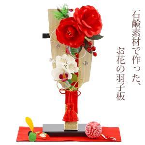 羽子板 お祝い 初正月 サボンドゥフルール 紅白 (大) スワロフスキー 羽根 毛せん まり付き|marutomi-a