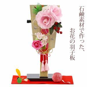 羽子板 お祝い 初正月 サボンドゥフルール 彩り (大) スワロフスキー 羽根 毛せん まり付き|marutomi-a