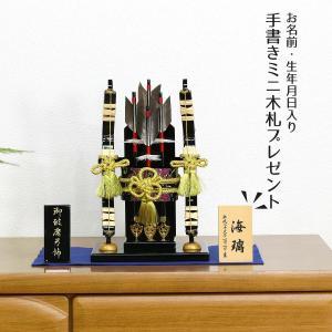 破魔弓 コンパクト 13号 平安 毛せん付き (ケースなし) ミニ 初正月 破魔矢|marutomi-a