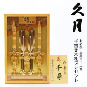破魔弓 コンパクト 久月 8号 壁掛け 耀 ミニ 初正月 破魔矢 marutomi-a
