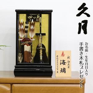 破魔弓 コンパクト 久月 8号 四ツ矢 ミニ 初正月 破魔矢 marutomi-a
