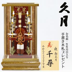 破魔弓 コンパクト 久月 9号 光星 アクリルケース ミニ 初正月 破魔矢|marutomi-a