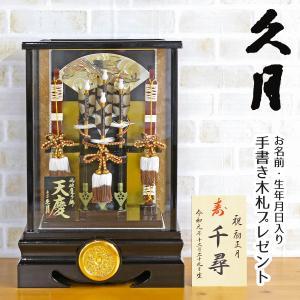 破魔弓 コンパクト 久月 10号 天慶 ミニ 初正月 破魔矢 marutomi-a