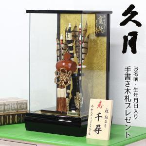 破魔弓 コンパクト 久月 13号 寛徳 パノラマケース ミニ 初正月 破魔矢 marutomi-a