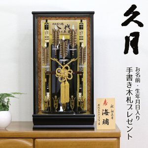 破魔弓 コンパクト 久月 15号 八代 ミニ 初正月 破魔矢|marutomi-a