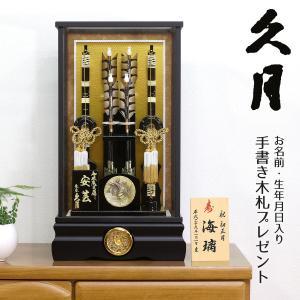 破魔弓 コンパクト 久月 15号 安芸 ミニ 初正月 破魔矢 marutomi-a