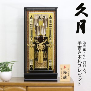 破魔弓 久月 18号 末広 初正月 破魔矢|marutomi-a