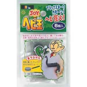 ヘビ玉 花火 ジョイ ヘビ玉 6P (6個入り)|marutomi-a