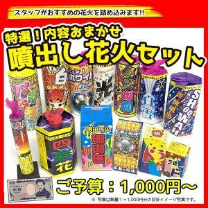 内容おまかせ!特選 噴出し花火セット|marutomi-a