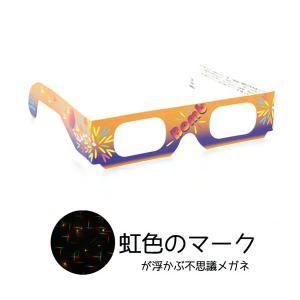 不思議メガネ(虹色3D風)50個入り マジックメガネ ホロスペック(袋入り)|marutomi-a