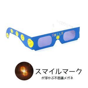 不思議メガネ(スマイル) マジックメガネ ホロスペック(袋入り)|marutomi-a