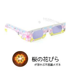 不思議メガネ(花・フラワー) マジックメガネ ホロスペック(袋入り)|marutomi-a