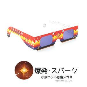不思議メガネ(爆発・スパーク) マジックメガネ ホロスペック(袋入り)|marutomi-a
