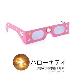 不思議メガネ Hello Kitty(ハローキティ) マジックメガネ ホロスペック(袋入り)|marutomi-a