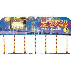 ナイアガラ花火 フェスタ大橋 (180個入り)|marutomi-a