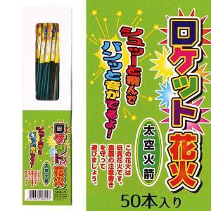 ロケット花火 太空火箭 (50本入) (50本入り)|marutomi-a