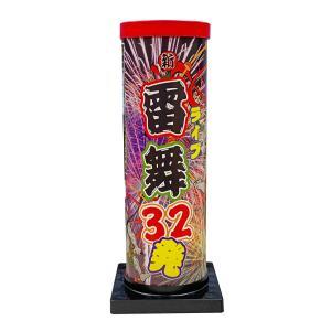 連発花火 雷舞 (らいぶ)32連発 (60本入り)|marutomi-a